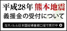 平成28年熊本地震 義援金の受付について