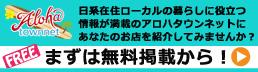 無料掲載のお知らせ