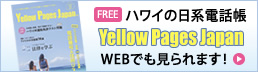 ハワイの日系電話帳 無料電子書籍