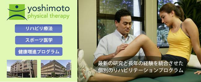 ヨシモト・フィジカルセラピー 整形外科・スポーツ医学・健康増進プログラム