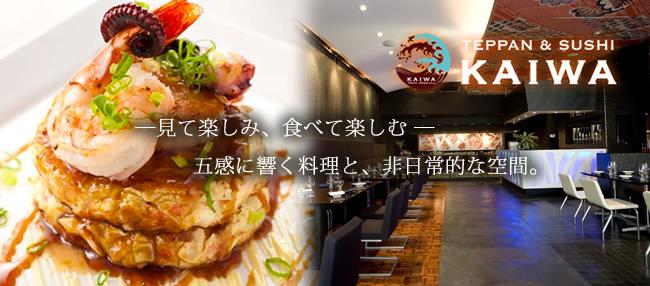鉄板&寿司カイワ