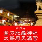 ハワイ金刀比羅神社ハワイ太宰府天満宮