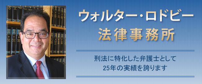 刑法に特化した弁護士として25年の実績を誇ります。