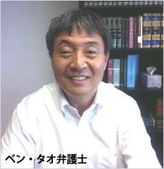 ベン・タオ弁護士