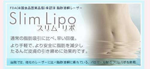 脂肪溶解レーザー「スリムリポ」