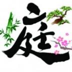 齊藤造園開発(株)