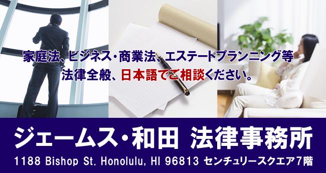 家庭法、ビジネス・商業法、エステートプランニング等 法律全般、日本語でご相談ください。