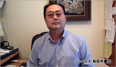 ジェームス・和田弁護士