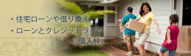 住宅ローンや借り換え、ローンとクレジットライン(借入枠)