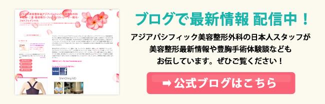 アジアパシフィック美容整形外科 公式ブログはこちら