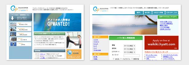 弊社運営の求人情報サイト 「QP WANTED」