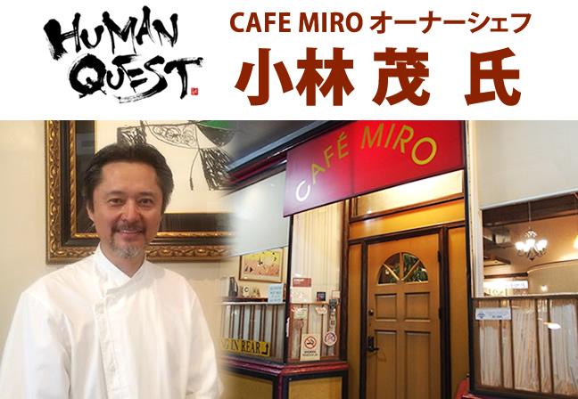 CAFE MILO オーナーシェフ  小林茂氏 インタビュー