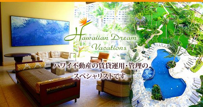 Hawaiian Dream Vacationsは、ハワイ不動産 賃貸運用・管理のスペシャリストです。