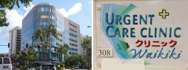 バンクオブハワイビル308号室・ワイキキ緊急医療クリニック
