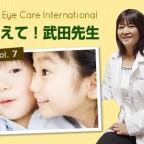 子供の目のケアはどうすれば良い