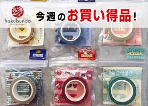 博文堂 Weeklyセール!テープ&マグネット 50%OFF