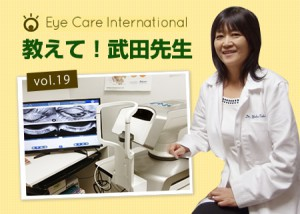 眼の定期検診は何を検査するの?