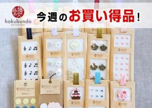 博文堂 Weeklyセール!シール&人気ラノベグッズ 50%オフ