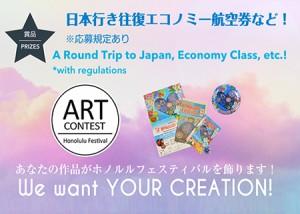 あなたのアートが大イベントのポスターに!作品募集中