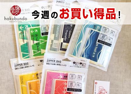 博文堂Weeklyセール!ジッパーバッグ&シャーペン50%オフ