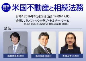 【参加無料】米国不動産と相続法務に関するセミナー開催