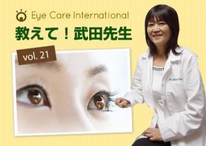 レーシック手術後でも、視力は変わってくるのですか?