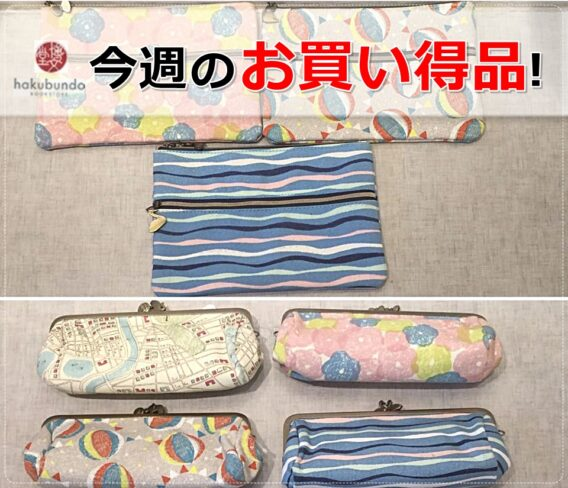 博文堂Weeklyセール!ペンケース、靴下にゃんこが半額
