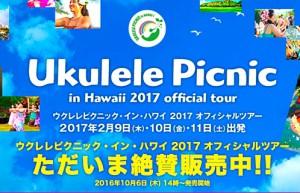 限定特典が満載♪「ウクレレピクニック2017」公式ツアー