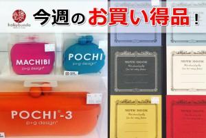 博文堂Weeklyセール!アピカノート、コインケースが半額