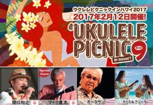 今年も開催!ピクニック気分で楽しむ 「ウクレレの祭典」