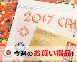 博文堂Weeklyセール!2017年カレンダーが50%オフ