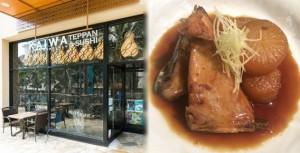 「カイワ鉄板&寿司」のほっこり優しい冬の人気メニュー