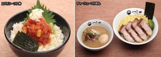 つじ田・ワイキキ横丁