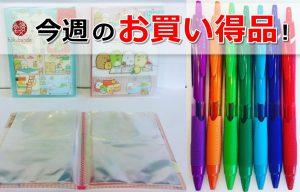 博文堂Weeklyセール!カラーペン、フォトアルバムが半額