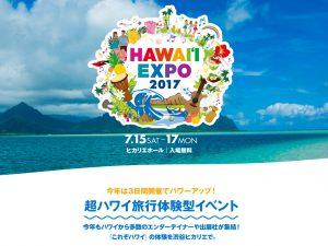 この夏も渋谷にハワイがやってくる!