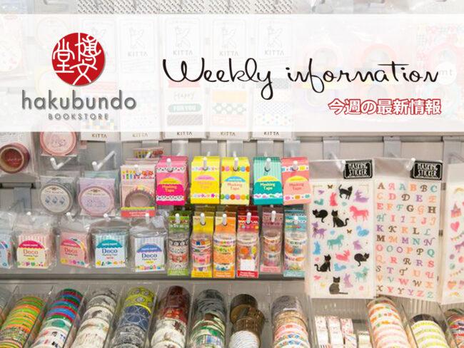 hakubundou-650x480.jpg