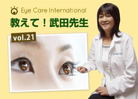 Dr.takeda_colum.jpg