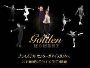 『ゴールデン・モーメント 2017 アイススケートコンサート』にレア・サロンガ出演決定