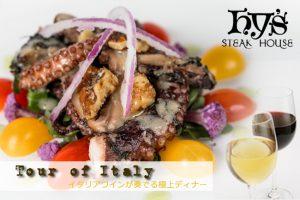 ハイズステーキハウスがワインディナーを5月24日に開催!
