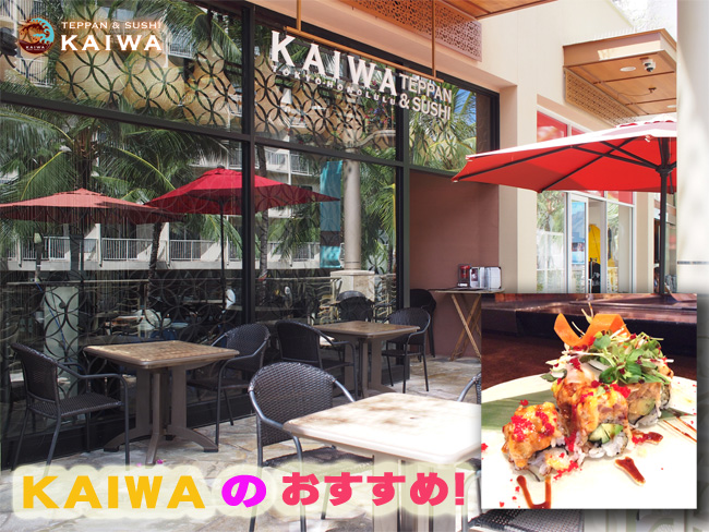 kaiwaのおすすめ☆Chef Shawnのアメリカン寿司ロール♪♪