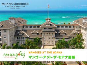モアナ サーフライダーにて 第9回「マンゴー・アット・ザ・モアナ」を開催!