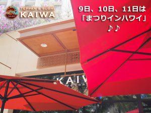 カイワ:今週末は「まつりインハワイ」♪♪