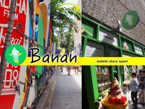 「バナン」がロイヤル・ハワイアン・センターにオープン!