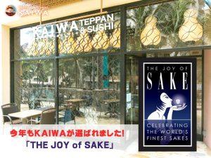 カイワ:8月4日『THE JOY OF SAKE』のメニューが決定♪♪