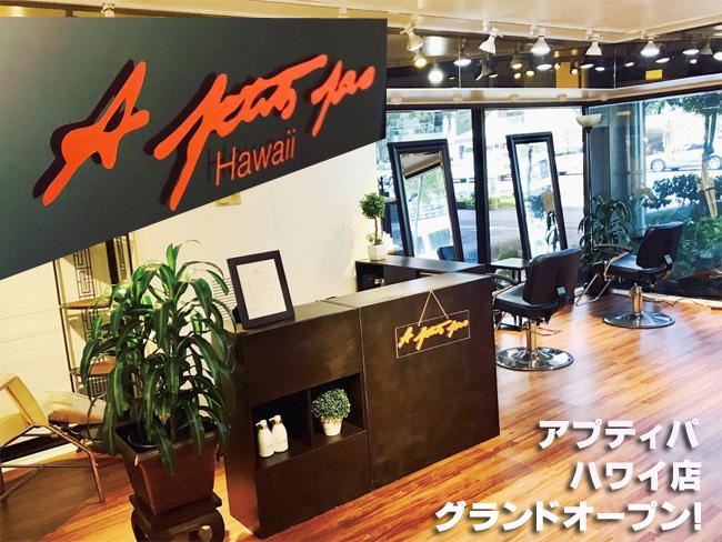 ワンストップ美容室 『アプティパ』ハワイ店がオープン!