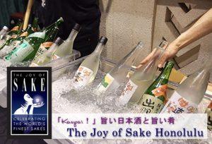 今年も開催!海外最大の日本酒イベント「ジョイ・オブ・サケ」