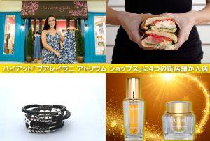 ハイアット 『プアレイラニ アトリウム ショップス』に4つの新店舗!