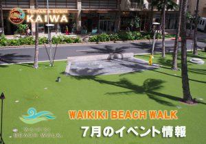 カイワのあるワイキキビーチウォークは7月もイベント満載!