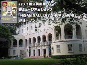 ハワイ州立美術館新ミュージアムショップ「HiSAM GALLERY SHOP x MORI」がオープン