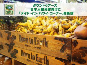 ダウントゥアース  日本人観光客向けに「メイド・イン・ハワイ・コーナー」を新設
